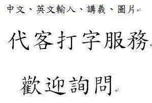 中英打字 key-in 1000字/35元起