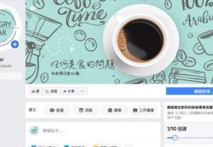 [FB]設置、優化你的Facebook粉絲專頁