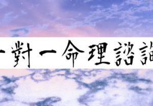 【晟睿命理】八字分析(不知時辰也可算)