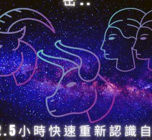 [台北占星現場付費講座]如何用2.5小時快速了解自己與別人