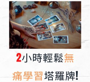 [台北講座]兩小時輕鬆學習塔羅牌