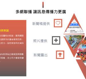 網路新聞發布中心 台灣網路新聞發布、中國大陸網路新聞發布、國外網路新聞發布 立夏國際數位傳媒