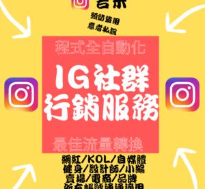 社群行銷_IG帳號行銷曝光服務
