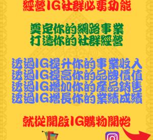 社群行銷_協助開啟IG購物