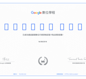 網路廣告Google Facebook Yahoo! YouTube LINE 